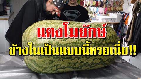 จริงดิ!! แตงโมยักษ์ ช็อกหนักเมื่อผ่า ดูเนื้อข้างใน เป็นแบบนี้หรอเนี่ย!!