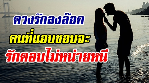 เปิดดวง! 4 ราศีดวงรักลงล๊อค คนที่แอบชอบ จะรักตอบไม่หน่ายหนี