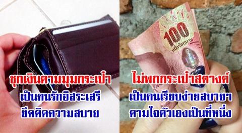 ซ่อนเงินเก่งแค่ไหน ? เผยนิสัยการใช้กระเป๋าสตางค์ในการเก็บเงิน บอกถึงตัวตนของคุณได้ !!!