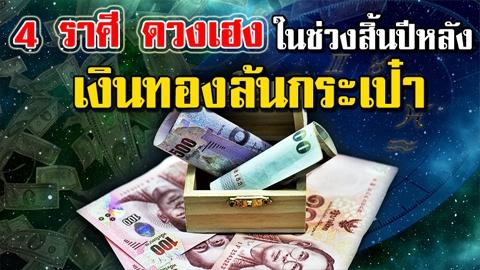 รวยไม่รู้ตัว!! 4 ราศี เตรียมรับทรัพย์ ดวงเฮง ในช่วงสิ้นปีหลัง เงินทองล้นกระเป๋า