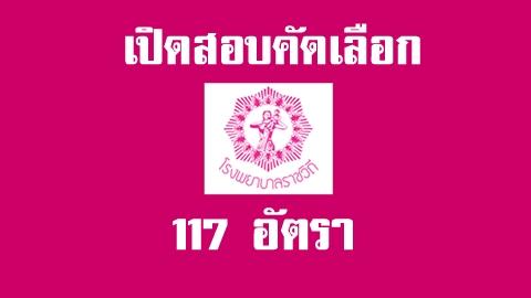 ไม่จำกัดวุฒิ! รพ.ราชวิถี เปิดสอบพนักงานกระทรวงสาธารณะสุข 117 อัตรา!!
