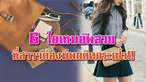 6 ไอเทมอัพสวย ที่สาวๆต้องมีพกติดกระเป๋า!!