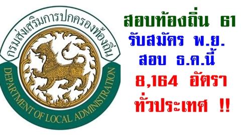สอบท้องถิ่นปี 61 รับสมัคร พ.ย. สอบ ธ.ค. จัดสอบ 66 ตำแหน่ง 8,164 อัตราทั่วประเทศ !!
