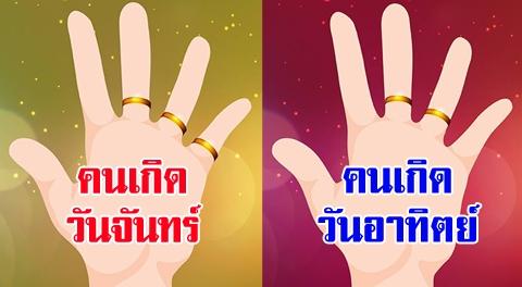 คอนเฟิร์มดวงดีแน่นอน !! เทคนิคการใส่แหวนเสริมดวงอย่างไรให้ดวงดี ตามวันทั้ง 7 วัน !!!