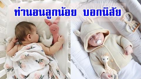 ทายนิสัยลูกน้อยจากท่านอน เด็กคนไหนใจดี เด็กคนไหนโมโหง่ายดูได้จากท่านอน !!