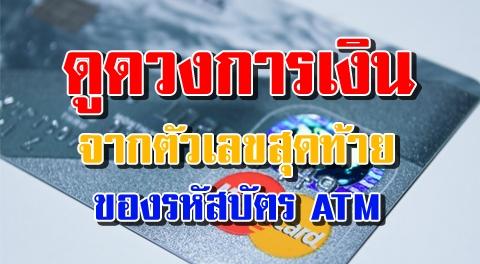 ดูดวงทายนิสัยจาก ''ตัวเลขสุดท้ายรหัสบัตร ATM'' บอกสถานภาพความมั่นคงทางการเงินได้ !!!