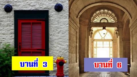 ทายนิสัยจากบานประตูที่คุณเลือก!! จิ้มบานประตูที่ชอบ แล้วอ่านคำทำนาย