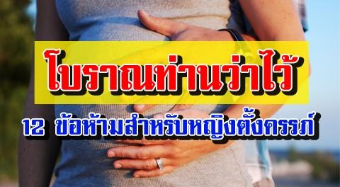 โบราณท่านว่าไว้ !! 12 ข้อห้ามสำหรับหญิงตั้งครรภ์ ที่ไม่ควรปฏิบัติเด็ดขาด !!!