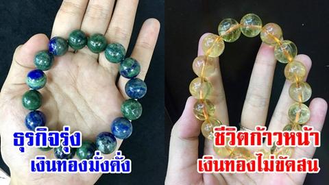 5 หินสีมงคล 2564 หินสีนำโชค เสริมดวง เรียกทรัพย์ เรียกเงินทองไหลมาเทมา!!