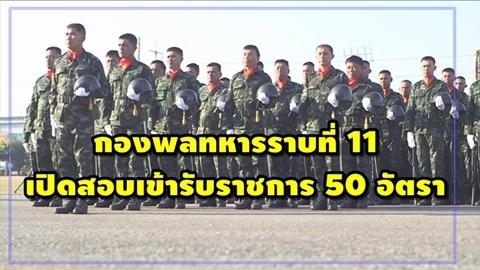 กองพลทหารราบที่ 11 เปิดสอบเพื่อบรรจุเข้ารับราชการ 50 อัตรา ตั้งแต่วันที่ 22 ตุลาคม - 22 พฤศจิกายน 2561