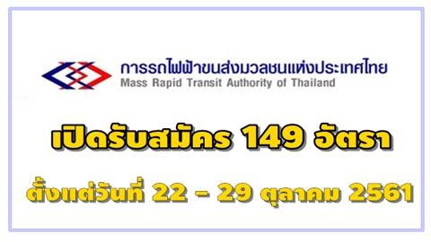 เตรียมตัวให้พร้อม!! การรถไฟฟ้าขนส่งมวลชนแห่งประเทศไทย เปิดรับสมัคร 149 อัตรา