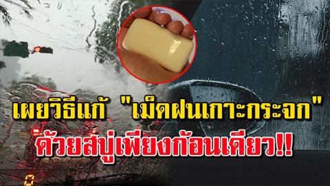 หมดปัญหาวันฝนตก!! เผยวิธีแก้