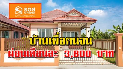 ธอส.จัดให้!! บ้านเพื่อคนจน ดอกถูกผ่อนยาว ผ่อนเดือนละ 3,800 บาท ลงทะเบียน ธ.ค. นี้!!!