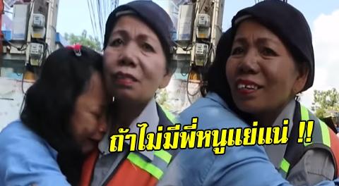 สุดซึ้ง !! สาวปล่อยโฮ-โผกอด วิน จยย.พลเมืองดี ช่วยเก็บเงินใช้หนี้เกือบครึ่งแสนคืนให้ !!!