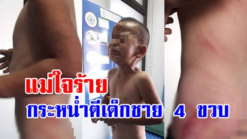 ชาวเนตแห่วิจารณ์แม่ใจร้าย โมโหลูกชาย 4 ขวบ กระหน่ำตีถึงขั้นชักตัวเกร็ง !!