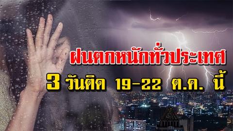 กรมอุตุฯเตือน!! ฝนตกหนักทั่วประเทศ 3 วันติด 19-22 ต.ค. นี้