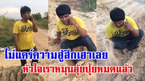 ฮาลั่นโซเชียล!! หนุ่มคุยโทรศัพท์กับแฟนที่กำลังจะเลิกกัน พูดไทยคำอีสานคำ หมุ่นอุ้ยปุ้ยแล้ว!