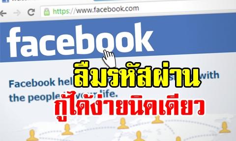 โง่มาตั้งนาน! ลืมรหัสผ่าน Facebook กู้ได้ง่ายนิดเดียว