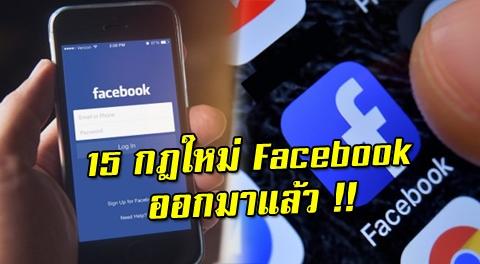 Facebook ออกกฎใหม่ !! 15 สิ่งต้องห้ามที่ Facebook ห้ามโพสต์ลงโซเชียลเด็ดขาด !!!
