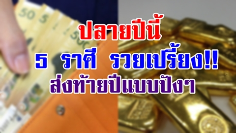 ปลายปีนี้ 5 ราศี รวยเปรี้ยง!! ส่งท้ายปีแบบปังๆ เงินทองไหลมาเป็นกอบเป็นกำ