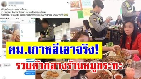 รวบตัวกลางร้านหมูกระทะ!! ตม.เกาหลี เข้ารวบแรงงานไทย 9 คน ขณะนั่งกินหมูกระทะ