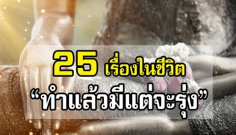 25 เรื่องจริงในชีวิต ทำแล้วมีแต่เจริญรุ่งเรือง