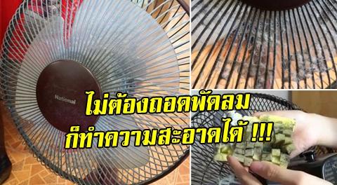ไม่ต้องแกะพัดลมอีกต่อไป !! วิธีทำความสะอาดพัดลมง่ายๆแบบไม่ต้องถอด !!!