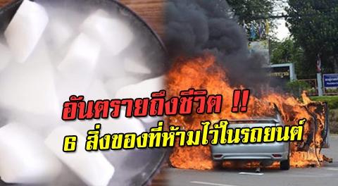 อย่าทำเด็ดขาด ! 6 สิ่งของต้องห้าม ที่ไม่ควรมีไว้ในรถยนต์ เพราะเสี่ยงอันตรายถึงชีวิตได้ !!!