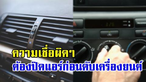 คนมีรถต้องรู้ ! ความเชื่อผิดๆของคนไทย ต้องปิดแอร์ก่อนดับเครื่องยนต์