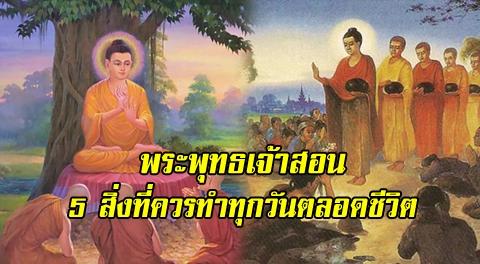 5 สิ่งที่พระพุทธเจ้าให้คิดถึงทุกวัน แล้วชีวิตจะมีความสุขขึ้นมาทันที