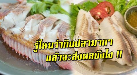กินปลาแล้วฉลาด ไม่ใช่เรื่องเกินจริง แต่รู้ไหมว่าถ้ากินปลามากๆแล้ว จะส่งผลต่อร่างกายอย่างไร !!!