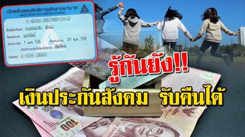 รู้กันยัง!! เงินประกันสังคม รับคืนได้ อย่าทิ้งเงินก้อนโตให้เสียไป!!
