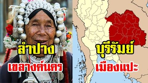 ตำนานแดนสยาม! ชื่อเดิมของทั้ง 76 จังหวัดในไทย ที่หลายคนเกิดมาเพิ่งเคยรู้
