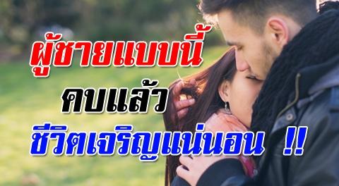 ชีวิตรักดีแน่นอน ! 20 วิธีเลือกคนรักอย่างไร ให้ชีวิตเจริญมีแต่ความสุข !!! #ลองเช็คซิคุณมีกี่ข้อ