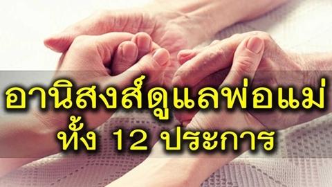 อานิสงส์การดูแลพ่อแม่ 12 ประการ ที่ลูกกตัญญูจะได้รับ
