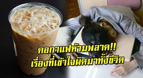 คนดื่มกาแฟต้องอ่าน ! ผู้เชี่ยวชาญเผย 14 สิ่งที่เกิดขึ้นกับร่างกาย เมื่อคุณดื่มกาแฟเป็นประจำ !!!