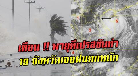 เตือนภัยสภาพอากาศ ! ''พายุดีเปรสชัน'' ทำ 19 จังหวัด เจอฝนตกหนัก ระวังน้ำป่า-น้ำท่วมฉับพลัน