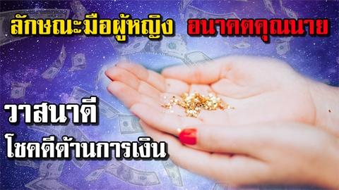 เช็คด้วน!! 5 ลักษณะมือผู้หญิงโชคดีด้านการเงิน  อนาคตอาจเป็นคุณนาย!!!