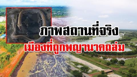ตำนานนาคี! เปิดภาพสถานที่จริง เมืองที่ถูกพญานาคถล่ม จนจมบาดาล