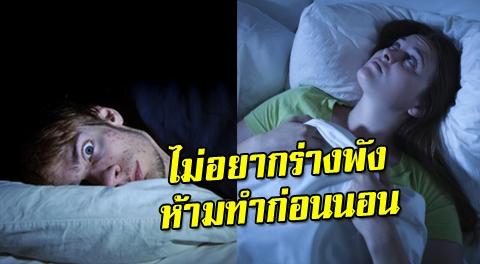 ไม่อยากร่างพังอย่าทำ !! 9 พฤติกรรมต้องห้าม ที่ไม่ควรทำก่อนนอนเด็ดขาด !!!