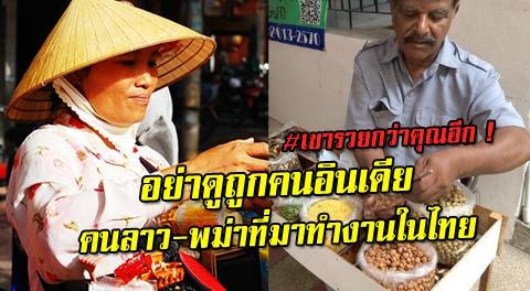 คนไทยน่ะติดหรู ชอบสร้างหนี้สินเพื่ออวดรวย สุดท้ายแขกบ้านคนจีนคนแขกถึงรวยกว่า !!!
