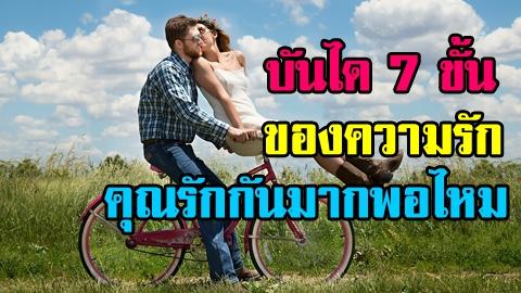 คู่คุณเป็นแบบไหน! บันได 7 ขั้นของความรัก ถ้าผ่านมันได้ คุณจะรักกันไปตลอด