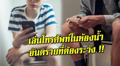 ภัยร้ายตามมาไม่รู้ตัว ! ''เล่นโทรศัพท์ในห้องน้ำ'' พฤติกรรมธรรมดาแต่ส่งผลเสียอย่างร้ายกาจ !!!