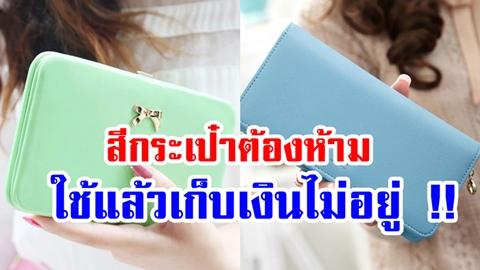 ใช้สีกระเป๋าสตางค์ผิดชีวิตเปลี่ยน!! ''สีกระเป๋าต้องห้าม'' ใช้แล้วเก็บเงินไม่อยู่ มีเท่าไหร่จ่ายออกหมด