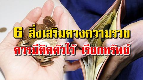 6 สิ่งเสริมดวงความรวย ควรมีไว้ใกล้ตัว ทำแล้วยิ่งมีเงินไหลเข้ากระเป๋า!!