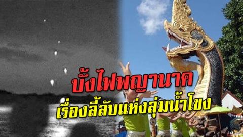 ตำนาน ''บั้งไฟพญานาค'' ปรากฎการณ์ทางธรรมชาติ เรื่องเล่าขานของชาวเมืองริมแม่น้ำโขง !!!