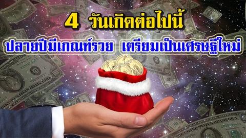เศรษฐีใหม่!! 4 คนเกิดวันต่อไปนี้ ปลายปีมีเกณฑ์รวย รับทรัพย์ก้อนโต