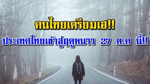 คนไทยเตรียมเฮ!!! ประเทศไทยเข้าสู่ฤดูหนาว 27 ต.ค นี้!!!!