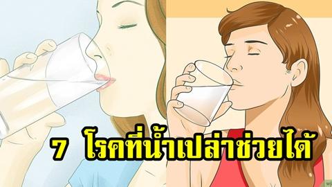 ''น้ำเปล่า''มีประโยชน์มากกว่าที่คุณคิด 7 โรคที่น้ำเปล่าช่วยได้ โรคหายอย่างไม่น่าเชื่อ!