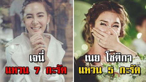 ซูมชัดๆ!! 7 อันดับสุดยอดแหวนแต่งงาน ของเหล่าดารา วงไหนอลังการที่สุด!!